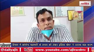 video : हिसार में कोरोना महामारी के बचाव को लेकर इंडिया पोस्ट ने उठाया बड़ा कदम