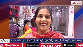 video : करवा चौथ की तैयारियों में जुटीं सुहागिनें, बाजारों में बढ़ी चहल-पहल