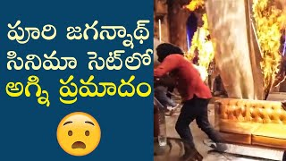 Fire Accident At Romantic Movie Sets | Puri Jagannadh, Akash Puri, Ketika Sharma - TFPC