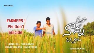 Maa Naanna Oka Raithu Telugu Short Film | 2018 Latest Telugu Short Films | Nivi Studio - YOUTUBE