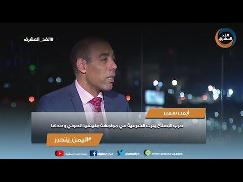 اليمن يتحرر | الدكتور أيمن سمير: حزب الإصلاح يترك الشرعية في مواجهة مليشيا الحوثي وحدها