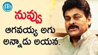 Megastar Chiranjeevi About Subhalekha Movie Music | Viswanadh Amrutham - IDREAMMOVIES