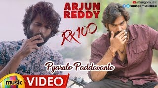 Pyarulo Paddavante Video Song | Vijay Deverakonda and Karthikeya Version | Eda Thanunnado Songs - MANGOMUSIC
