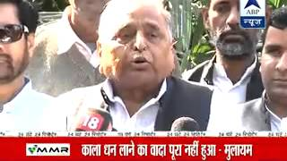 BJP used black money issue to come in power: Mulayam - ABPNEWSTV