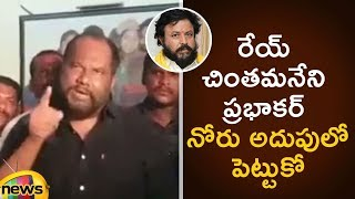 MP Ravindra Babu Strong Warning To Chintamaneni Prabhakar | AP Latest News | Mango News - MANGONEWS