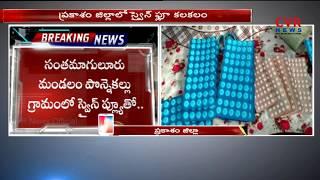 Swine Flu Hulchul in Prakasam District   Man dies of suspected swine flu   CVR NEWS - CVRNEWSOFFICIAL
