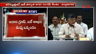 CM Chandrababu naidu speech | Govt Signs MoU Adani Group for IT Development | CVR News - CVRNEWSOFFICIAL