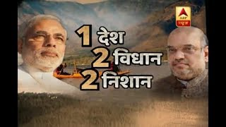 Know the new plan of BJP President Amit Shah for 2019 LS elections as he heads J&K today - ABPNEWSTV