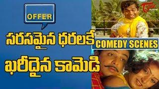 సరసమైన రేట్లకే ఖరీదైన కామెడీ.. | Telugu Comedy Videos | TeluguOne - TELUGUONE