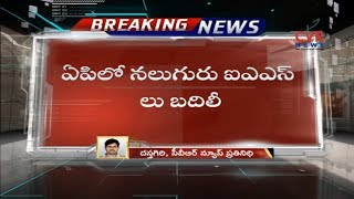 IAS officers Transfers Tonight in Andhra Pradesh | CM Chandrababu Naidu | CVR News - CVRNEWSOFFICIAL
