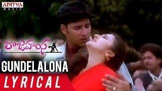 Gundelalona  Lyrical || Rajahamsa Movie Songs || Abbas, Sakshi Shivanand || M M Keeravani - ADITYAMUSIC