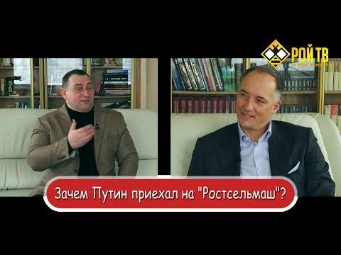 13.02.2018 К.Бабкин: зачем Путин приехал на «Ростсельмаш»?