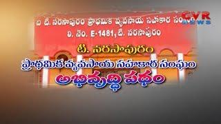 అభివృద్ధి పథం | Special Story on T.Narasapuram Primary Agricultural Cooperative Society | CVR News - CVRNEWSOFFICIAL