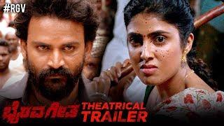RGV Bhairava Geetha Kannada Theatrical Trailer | Dhananjaya | Irra Mor | Siddhartha | Bhasker Rashi - RGV