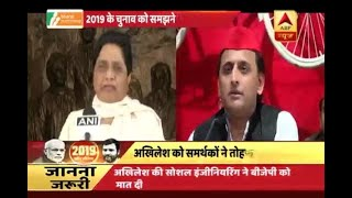 Lohia and Ambedkar's pictures together will change the result of 2019 LS elections? - ABPNEWSTV