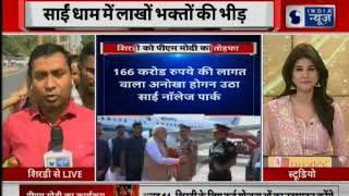 PM Narendra Modi reaches Shirdi for Sai Baba Samadhi Centenary celebrations - ITVNEWSINDIA