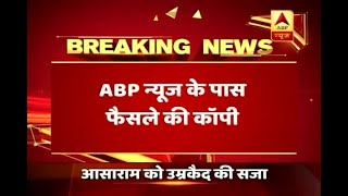 Here is verdict copy of rape case against Asaram Bapu - ABPNEWSTV