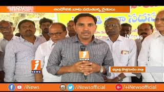 Subabul And Jamail Farmers Demands For Support Price In Bhadradri Kothagudem | Ground Report | iNews - INEWS