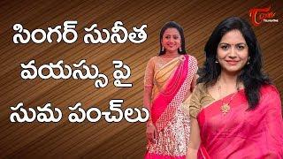 Anchor Suma Shocking Comments On Singer Sunitha Age | TeluguOne - TELUGUONE