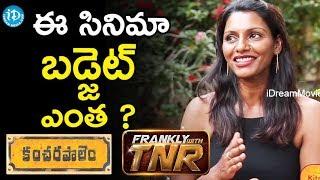 C/o Kancharapalem సినిమా బడ్జెట్ ఎంత? | Vijaya Praveena | Director Maha Venkatesh | Frankly With TNR - IDREAMMOVIES
