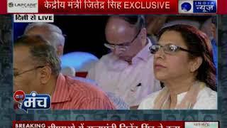 जीतेन्द्र सिंह ने कहा कश्मीर में गठबंधन धर्म निभा रही है बीजेपी - ITVNEWSINDIA