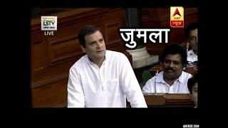 Rahul Gandhi refers PM Modi's schemes as JUMLA - ABPNEWSTV