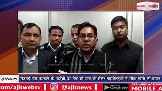 video : रजिस्ट्री चेक करवाने के आदेशों पर रोक की मांग को लेकर तहसीलदारों ने सौंपा डीसी को ज्ञापन