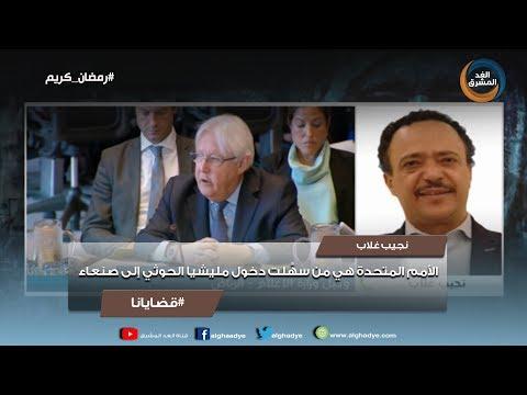 قضايانا   نجيب غلاب: الأمم المتحدة هي من سهَّلت دخول مليشيا الحوثي إلى صنعاء