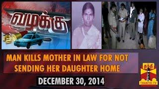 "VAZHAKKU (CrimeStory) 30-12-2014 ""Man kills Mother-in-law For Not Sending Her Daughter Home"" – Thanthi tv Show"