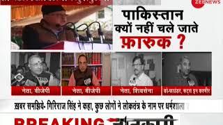 Farooq Abdullah should go to Pakistan: Shiv Sena | पाकिस्तान क्यों नहीं चले जाते फ़ारूक़? - ZEENEWS