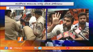 ABVP Leaders Protest At Ministers Quarters Over Against High Fees | Hyderabad | iNews - INEWS