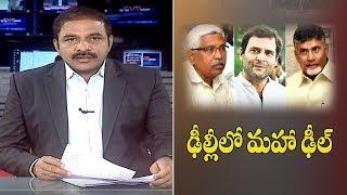 ఢిల్లీలో మహా ఢీల్ l TJS Kodandaram To Meet Rahul Gandhi Over Mahakutami Seat Sharing l CVR NEWS - CVRNEWSOFFICIAL