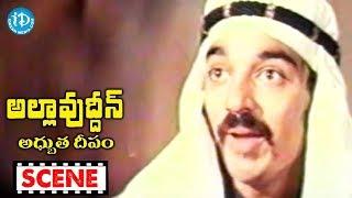 Allauddin Adhbhuta Deepam Movie Scenes - Abdullah Gives A Task To Allauddin || Kamal Hassan - IDREAMMOVIES