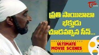 ప్రతి సాయిబాబా భక్తుడు చూడవల్సిన సీన్.. | Sri Sai Mahima Movie Ultimate Scenes | TeluguOne - TELUGUONE