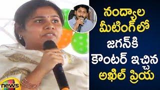 Bhuma Akhila Priya Strong Counter To YS Jagan | AP Minister Bhuma Akhila Priya | Mango news - MANGONEWS