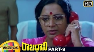 Rajadhani Telugu Full Movie | Vinod Kumar | Yamuna | Kodi Rama Krishna | Part 9 | Mango Videos - MANGOVIDEOS