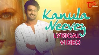 Kanulaa Neevey   Telugu Lyrical Song 2018   By Prasannakumar Keys   Ishaq Vali - TeluguOne - TELUGUONE