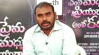 Prema Entha Madhuram Priyuralu Antha Katinam Movie Press Meet | TFPC - TFPC