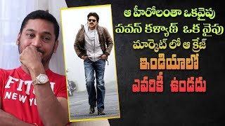 That happens only for a Pawan Kalyan film in India: Lagadapati Sridhar | IndiaGlitz Telugu - IGTELUGU