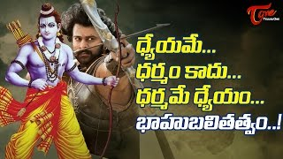 Is Bahubali a Collection of fragments of History ? - TELUGUONE