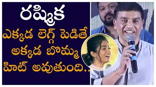 Producer Dil Raju Speech At Bheeshma Movie Success Meet | Rashmika Mandanna | TFPC - TFPC