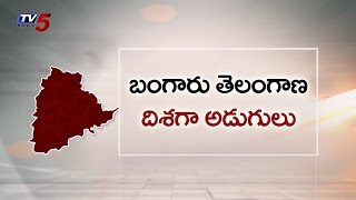 Telangana Cabinet meet | clear crucial pending Bills : TV5 News - TV5NEWSCHANNEL