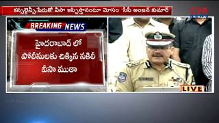 Cyberabad Commissioner Press Meet Live Over Fake Visa Gang l CVR NEWS - CVRNEWSOFFICIAL