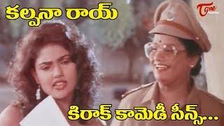 కల్పనా రాయ్ కిరాక్ కామెడీ సీన్స్  ! | Telugu Movie Comedy Scenes Back to Back | NavvulaTV - NAVVULATV
