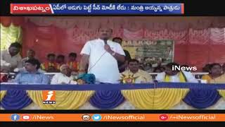 Minister Ayyanna Patrudu Comments On PM Modi At Janmabhoomi Maa Ooru Program | Visakha | iNews - INEWS