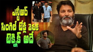 Trivikram reveals NTR's secret behind single takes | Aravindha Sametha - IGTELUGU