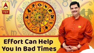 Prayers, effort can help you survive through bad times | Aaj Ka Vichaar - ABPNEWSTV