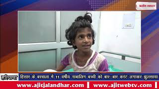 video : हिसार के बरवाला में 11 वर्षीय नाबालिग बच्ची को बार-बार करंट लगाकर झुलसाया