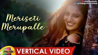 Meriseti Merupalle Vertical Video Song | Yazin Nizar | Latest Telugu Private Songs 2019 | MangoMusic - MANGOMUSIC