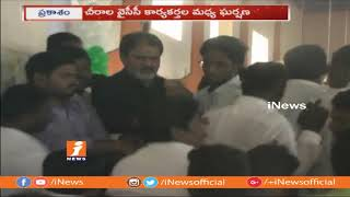 Clashes Between YSRCP Activists At Atmiya Sammelanam In Chirala | iNews - INEWS